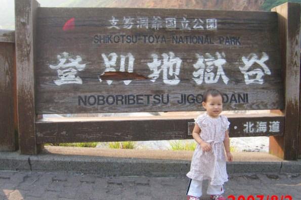 (親子遊日本) 帶小孩出國真不容易