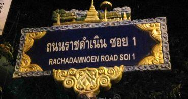 (泰國清邁) Ratchadamnoen Rd 週日夜市 經濟實惠泰國小物琳琅滿目大集合