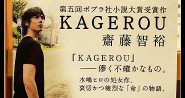 (日本) 最火的一本新書 水嶋HIRO(齊藤智裕) KAGEROU