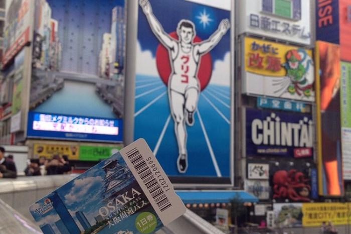 (大阪觀光必看) 大阪周遊28個景點通通免費,輕鬆暢遊大阪市區觀光只靠一張『大阪周遊卡』