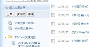 賀!!Choyce網誌破三千篇,FB粉絲團特別活動!!