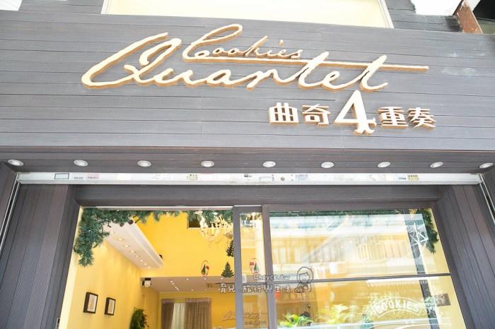 (香港特產) 香港人推薦必買 港姐名店 曲奇4重奏Cookies Quartet 蝴蝶酥與川椒榛子必敗