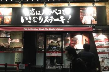 (日本東京都) 豪爽大吃牛排,想吃多少現切現烤 いきなりステーキ便宜立食牛排屋用力推薦
