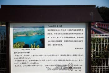(日本宮城縣) 日台友好證明 感謝台灣義援金打造福浦橋   松島四大觀
