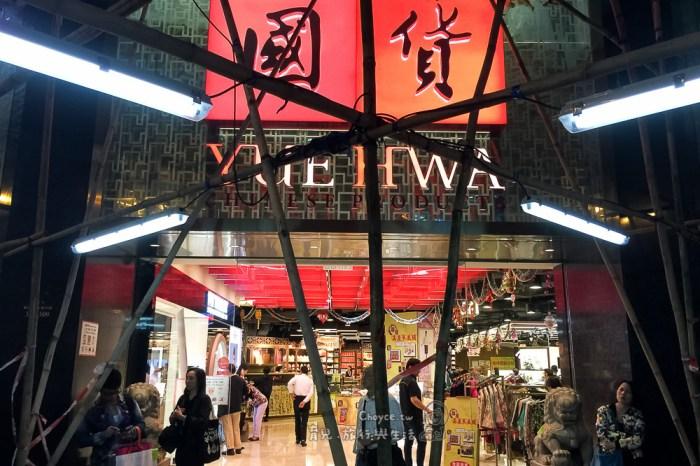 (香港購物) 香港人養生秘訣 煲湯料必敗 推薦香港國營店家 彌敦道佐敦出口 裕華國貨