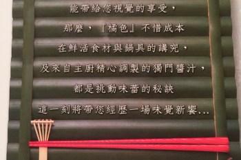 (台灣好好味) 超人氣神秘火鍋店 橘色涮涮鍋(活跳跳海鮮好驚人)