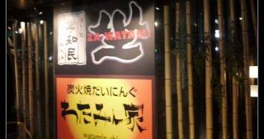 (日本東京都) 美食推薦  炭火焼だいにんぐ「わたみん家」銀座土橋店 平價居酒屋