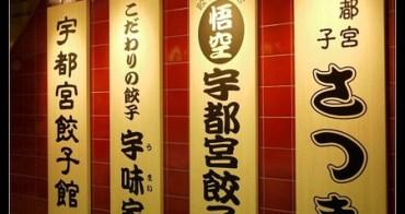 (日本) 枥木縣美食大推薦 宇都宮餃子名店 さつき