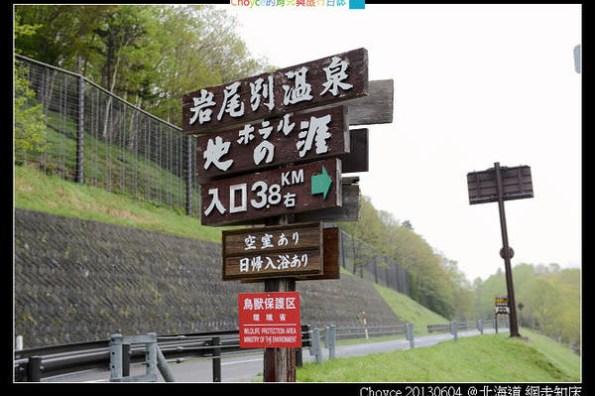網走自助推薦 iwaobetu 知床地之涯飯店 岩尾別溫泉(男女混浴) 北海道道東