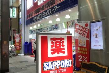 (日本北海道) 狸小路夜未眠 專為外國人需求 營業時間到晚上11點 Sapporo藥妝店 狸小路5丁目店