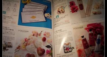 (日本) JAL日本航空 機上免稅商品 人氣推薦(JillStuart夢幻腮紅與歐舒丹商品),JAL會員卡可以打九折!