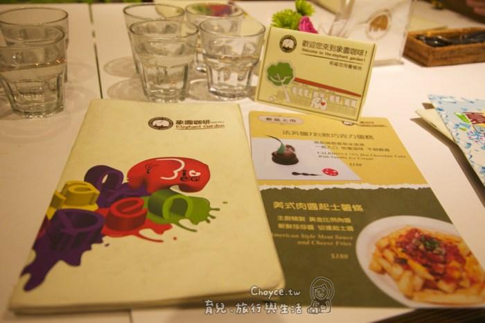 (台灣好好味) 臺北碧湖公園旁 親子餐廳推薦 象園咖啡ElephantGarden