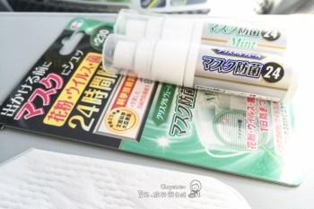 (日本藥妝最前線) 流感,諾羅,花粉症靠エーザイ Etak抗菌噴劑,霧霾也不怕 柴靜『穹頂之下』演說帶來的省思
