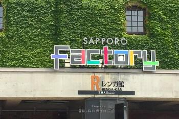 北海道購物好去處 Sapporo Factory shopping mall 札幌工廠購物中心 運動用品齊全 平價家飾店也太好買了!北海道札幌市中央區北2條東4丁目