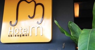 (泰國清邁) 清邁住宿推薦 精品旅館 地理位置絕佳 Hotel M Chiang Mai 塔佩門正對面