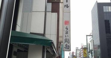 (日本東京都) 銀座老字號壽司店 うまい鮨勘 午間特餐經濟實惠 吃得到海味與鮮味