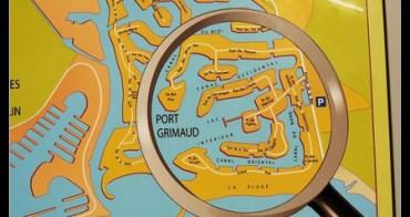 (法國) 法國南部 Port de Grimaud吉摩港小島(水上城) 南法小威尼斯