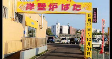 釧路代表特色美食爐端燒 海鮮BBQ 炉ばた 煉瓦 爐端煉瓦烤肉趣 北海道道東