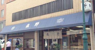 (日本東京都) 激旨!老東京人推薦,超隱密羊羹老鋪僅此一家 吃一次就上癮 塩野羊羹(赤阪本店)