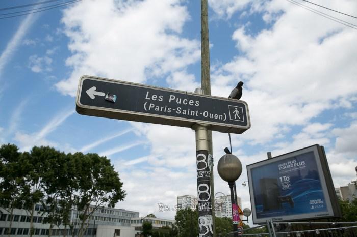(巴黎Fun暑假) Follow me Paris 歐洲最古老最具規模的跳蚤市場 Saint-Ouen Flea Market聖圖安 共2500個攤位走到腿軟(有影片)Merto 4地鐵至北邊16區終點站Porte de Clignancourt站