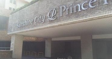 (日本東京都) 購物狂必看 池袋住宿推薦 購物中心在樓下 池袋太陽城王子飯店 Sunshine City Prince Hotel Ikebukuro