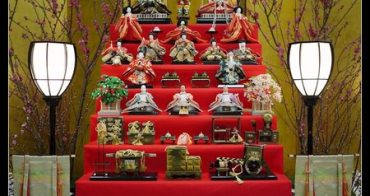 (日本) 3月3日 雛祭り豆知識 女兒節 習俗與由來