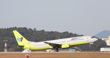(韓國旅行) 揭開진에어 Jin Air真航空的神秘面紗,美女空姐穿POLO衫牛仔褲美照大公開