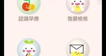 (實用推薦) 臺北市兒童發展APP 早期療育 從手機開始認識你的寶貝