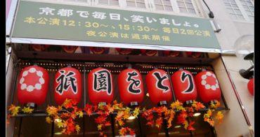 (日本京都) 第五十五回 祇園舞蹈表演 一年只開放一次的京都花街 祇園をどり