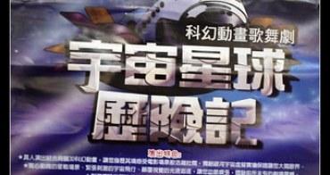 (好看大推薦) 台灣出身 蘋果劇團