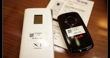 (好物推薦) 日本漫遊上網推薦 wi ho!vpn高性能行動WiFi上網分享器