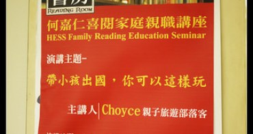 (Choyce講座) 帶小孩出國,你可以這樣玩!(私人邀請)