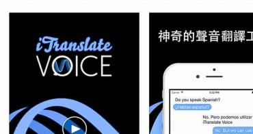 外文系打入冷宮?iTranslate Voice app 超強60種語音翻譯軟體 海外旅遊必備