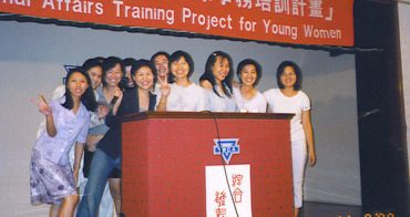 YWCA年輕女性領袖培訓計畫