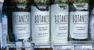 與含淚超重說再見 日本熱天2015年第一名 最熱銷洗髮精與護髮素終於來台啦!BOTANIST 植物性洗髮精,潤髮乳 康是美,momo購物網也買得到喔!