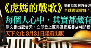 (好書推薦) 虎媽的戰歌中文版3/31熱鬧登場!