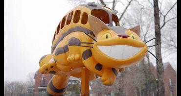 (日本栃木県) 貓巴士發現!那須高原Teddy Bear泰迪熊博物館 宮崎駿龍貓特展 龍貓玩偶製作過程大公開!