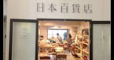 (日本東京都) 夏天消暑家飾百貨看這邊 日本百貨店夏折扣,記得列印折價券就可以超值買到日本產各地好貨色喔!