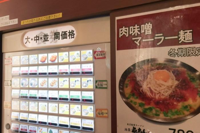 (日本東京都) 池袋西口宵夜大推 人氣美味拉麵屋 東京豚骨拉麵 池袋屯ちん 池袋西口店