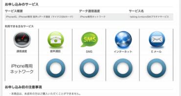 (日本旅遊資訊) B-Mobile talking SIM 可上網可通話電話卡Q&A