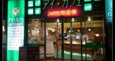 (日本北海道) 札幌車站旁 甚麼都有的24小時萬用網咖 i-cafeアイカフェ札幌