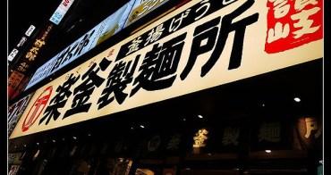 (好店)東京歌舞伎町也有B級美食進駐-24小時營業的樂釜製麵所