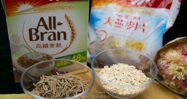 親子一起做健康料理,高纖膳食食譜大公開@家樂氏高纖麥麩 大燕麥片