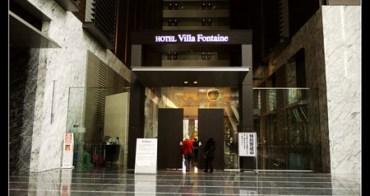 (日本東京都) 住宿推薦 住友集團VF汐留 HOTEL Villa Fontaine 30平米豪華房 開房間文