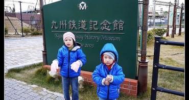 (日本) 20101215 九州 鐵道紀念館 門司港 親子遊九州 九州自助