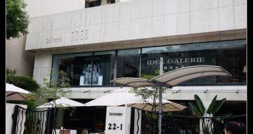 (台灣好好味) 台北 Joyce West Cafe <---吃氣氛的高級餐廳