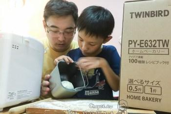 (好物推薦) 婆婆媽媽的萬用小幫手 烹煮製麵一手包 40種料理法 日本TWINBIRD-多功能製麵包機PY-E632TW