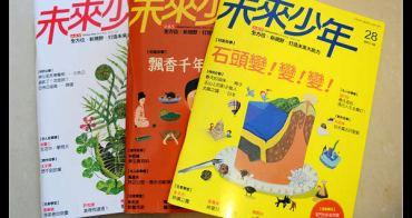 (小小孩愛閱讀) 未來少年 月月都有小百科(天下遠見出版)