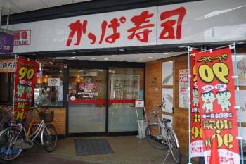 (日本美食情報)20100712 京都 三条商店街河童壽司90yen