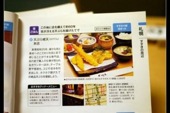 (札幌) 63年老店 超大氣的炸蝦天婦羅 @名代天ぷら 蛯天